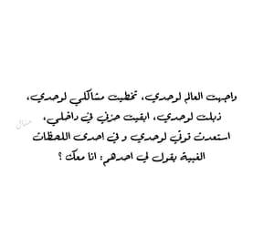 arabic, ﻋﺮﺑﻲ, and arabic quote image