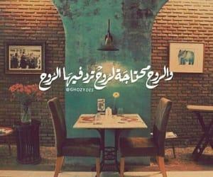 روُح, شعبيات, and الروح image