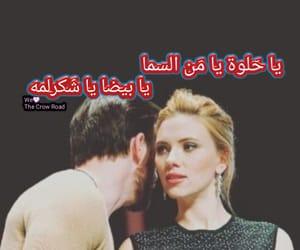 تحشيش عراقي, بغدادي, and سمراء image