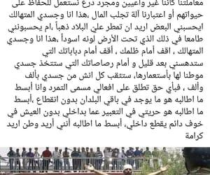 iraq, العراق ينزف, and مضاهرات image