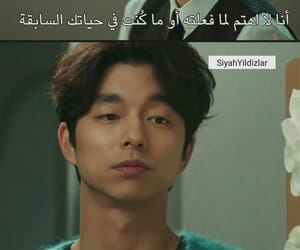 goblin, اوبا, and كوري image
