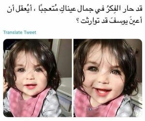 baby, ﺍﻗﺘﺒﺎﺳﺎﺕ, and اطفال image