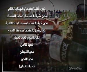 مظاهرات, ﺭﻣﺰﻳﺎﺕ, and بغدادً image