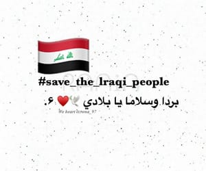العراق  image