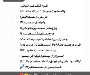 وطنِي, العراق , and حقوق image