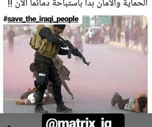 حروب, سﻻح, and ارهاب image