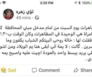 iraq, سومر, and بصرة image
