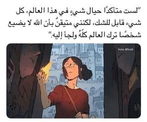 Algeria, girl, and isalm image