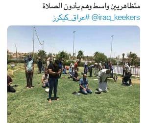 iraqi, البصره, and بغدادً image
