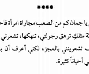 رجولة, ﺍﻗﺘﺒﺎﺳﺎﺕ, and فل تغفري image