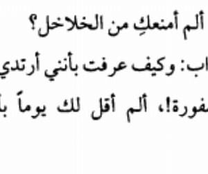 جُمال, ﺍﻗﺘﺒﺎﺳﺎﺕ, and فل تغفري image