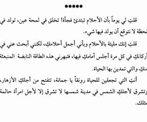حُبْ, جمانة, and ﺍﻗﺘﺒﺎﺳﺎﺕ image