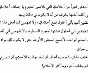 احﻻم, رواية, and جمانة image