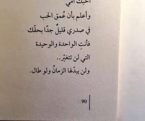 ﺍﻗﺘﺒﺎﺳﺎﺕ, اُمِي, and رواية image