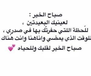 صباح الخير, حُبْ, and حُبِيُبِيُ image
