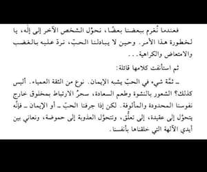 arabic, speeches, and حُبْ image