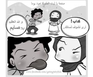 Algeria, comic, and Ramadan image