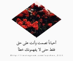 arabic, تصًميم, and design image