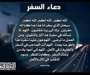 arabic, alah, and islam image