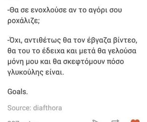 goals, greek, and quotes image