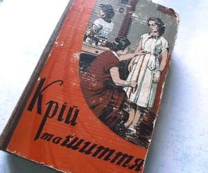 etsy, old books, and soviet era image