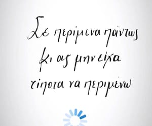 greek, quotes, and waiting image