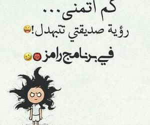 fun, my style, and صور حب image