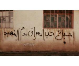 حُبْ, بغدادً, and جداريات image