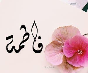 اسامي, اسماء بنات, and خط عربي image