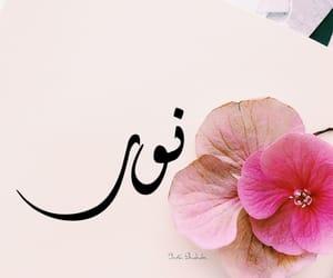 اسامي, اسماء, and اسم نور image