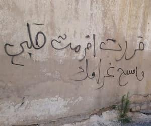 جداريات, قلبي, and غرام image