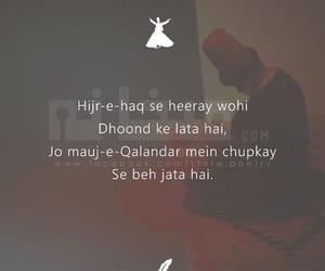 sufi, urdu, and ishq image