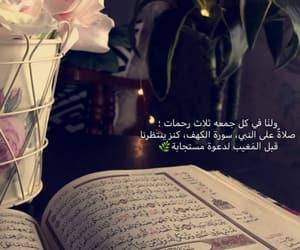 الكهف, الدعاء, and الجمعه image
