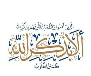 quran, ayat, and verse image