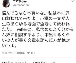 japanese, 言葉, and 日本語 image