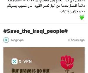 ارهاب, العراق , and يا الله image