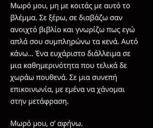 free, greek, and lose image