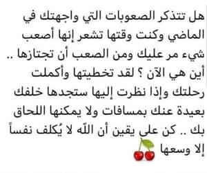الله, ﺍﻗﺘﺒﺎﺳﺎﺕ, and حُلم image