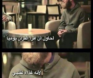 القرآن, رببع القلب, and نور الصدر image