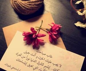 arab, we heart it, and صباح الخير image