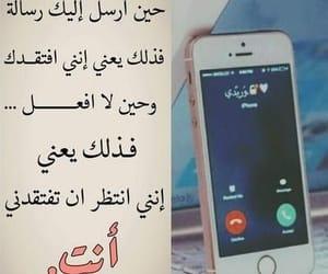 arab, كلمات, and arabic image