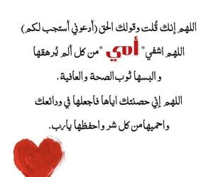 مريض, أُحِبُكْ, and يارب  image