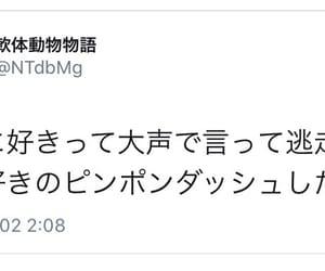 twitter, 言葉, and ことば image
