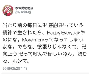twitter, word, and 日本語 image