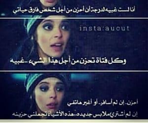 photo, صور , and هههه image