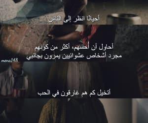 her, مقتبسة مقتبسات, and حسرات حسرة image