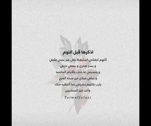 arabic, مسلمه, and دُعَاءْ image
