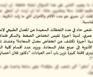 arab, arabic, and صراحة image