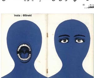 arabic, حُبْ, and مٌنَوَْعاتْ image