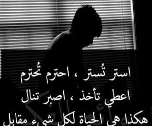 الخيانة, اقوال عن الحياة, and آدم image
